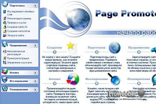 Page Promoter 7.7 Expert (full version)