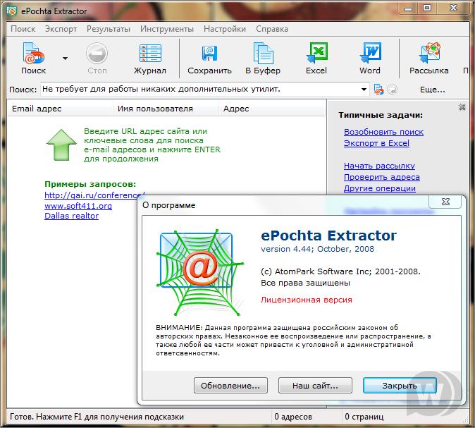ePochta Extractor 4.44 [RUS]