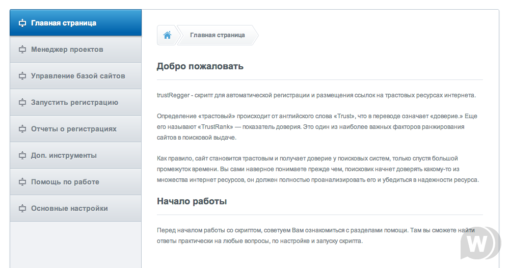 trustRegger - automatic registration on trust sites