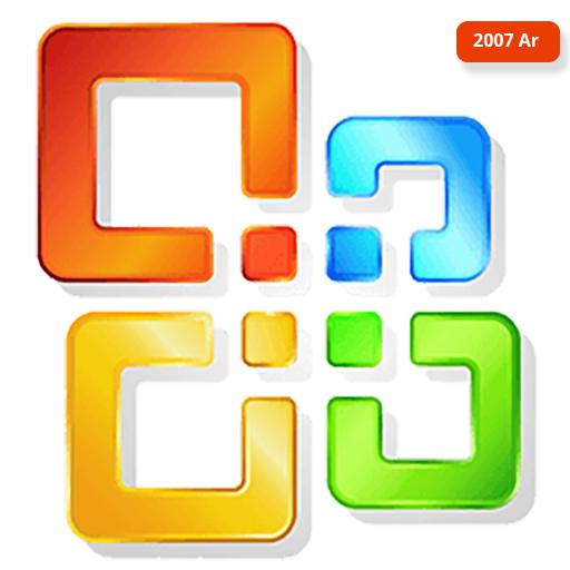 Microsoft Office 2007 Ar