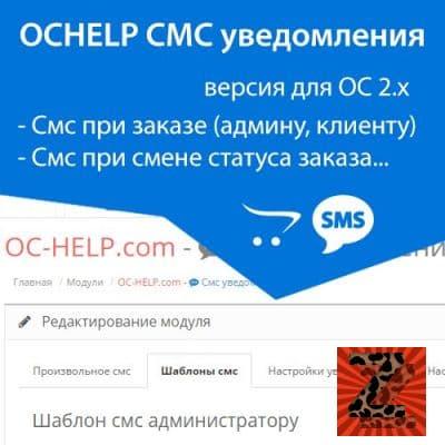 OCHELP - SMS notifications for admin, client Opencart 2.x + 1.3.1