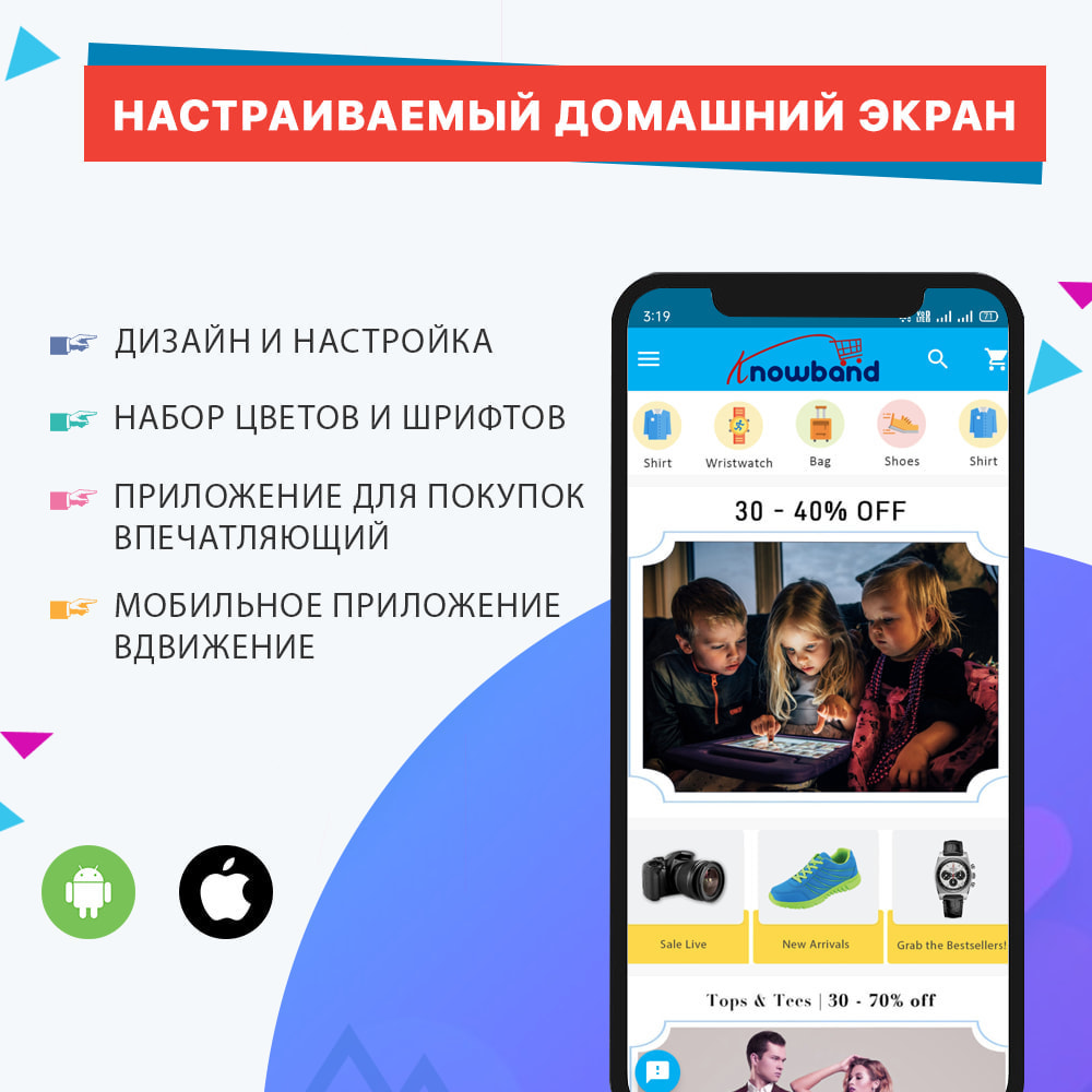 Knowband module - mobile app builder for